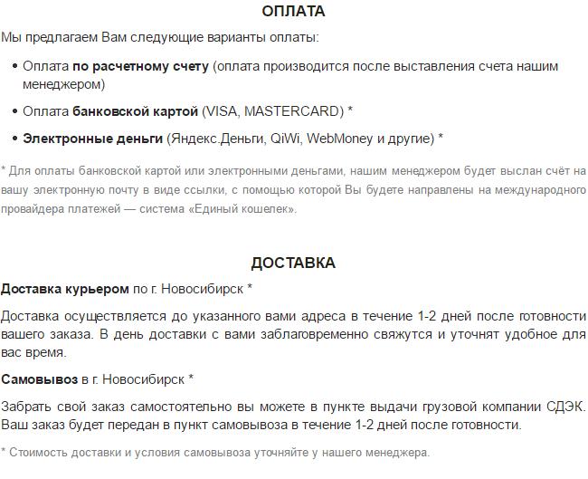 oplata_dostavka_nvsib